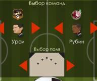 Футбольные головы Чемпионат России 2014