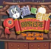Том и джерри:Том и Джерри в Китае