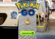 Покемоны:Pokemon Go