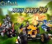 Лего Чима 2