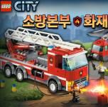 Игры лего:Пожарная машина